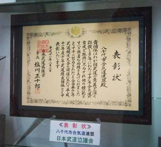 平成11年度少年武道優良団体表彰の 表彰状