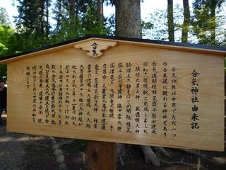 合気神社由来記1.jpg