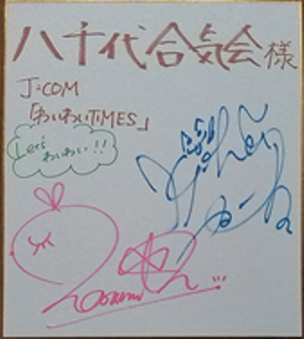J COM_恭平&成実.png