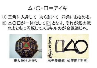 三元_アイキ.jpg