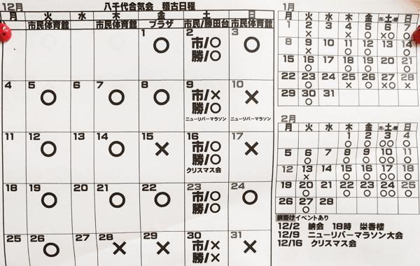 2017年12月の合気道稽古カレンダー