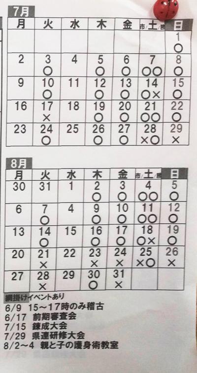 八千代合気会 稽古カレンダー