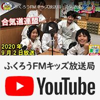 ふくろうFMキッズ 八千代市合気道連盟